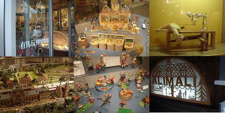 有馬玩具博物館 雨の日遊び場 博物館