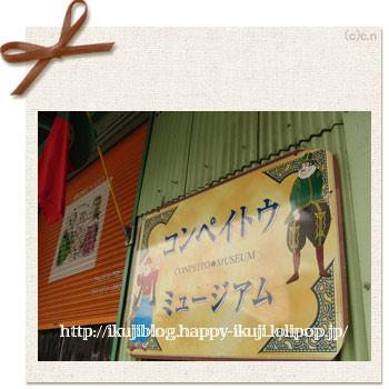 コンペイトウミュージアムプチミュージアム堺市