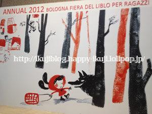 イタリア・ボローニャ国際絵本原画展2012