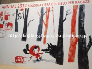 イタリア・ボローニャ国際絵本原画展2012 西宮市立大谷美術館