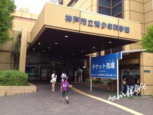 神戸青少年科学館 科学館 プラネタリウム