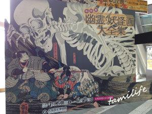 大阪歴史博物館 幽霊・妖怪画大全集