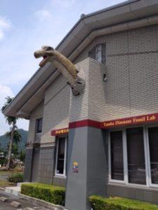 丹波竜化石工房ちーたんの館 博物館 丹波竜