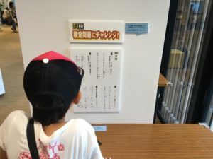 漢字ミュージアム漢字検定・漢字博物館・図書館 漢字検定にチャレンジ