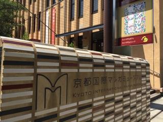 京都マンガミュージアム 博物館