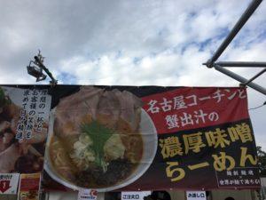 ラーメンEXPO2016 万博記念公園