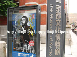 京都文化博物館 博物館 龍馬伝展