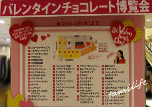 Zakkaマルシェ チョコ博覧会 阪神梅田本店