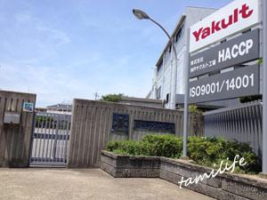 ヤクルト神戸工場 食品工場見学 夏休み自由研究