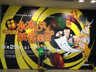 大阪文化館・天保山 博物館 美術館 水木しげるの妖怪楽園