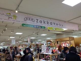 阪神梅田本店 雑貨マルシェ
