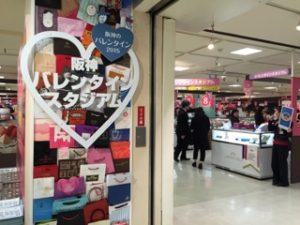 バレンタインフェア 阪神百貨店と阪急百貨店
