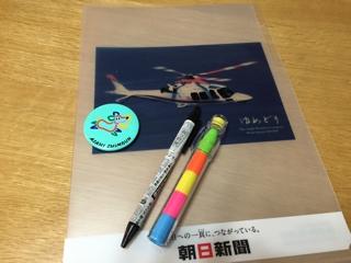 校外学習 朝日新聞 工場見学