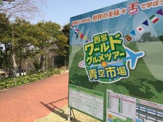 鳴尾浜臨海公園 西宮ワールドグルメツアー&青空市場