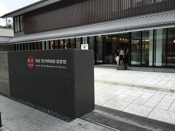 漢字ミュージアム漢字検定・漢字博物館・図書館