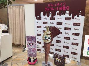 阪急うめだ本店 バレンタインチョコレート博覧会