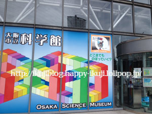 大阪市立科学館 科学館 プラネタリウム