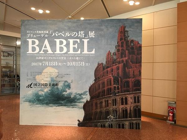 国際国立美術館 ブリューゲル バベルの塔展