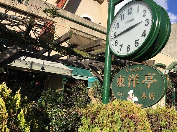 北山観光 キャピタル東洋亭本店 ハンバーグ 洋食屋