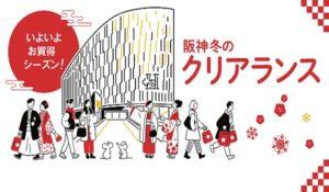 阪神百貨店梅田店 新春バーゲン