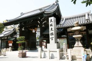 大阪天満宮 初詣 参拝 神社・神宮