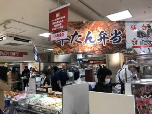 有名駅弁とうまいもんまつり 阪神梅田本店 駅弁 牛タン弁当
