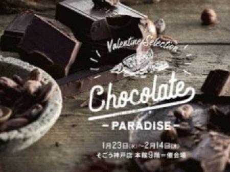 そごう神戸店 バレンタインチョコレートパラダイス