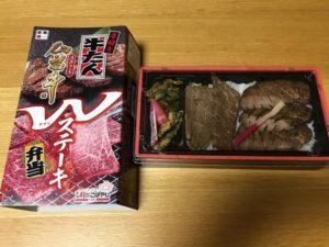 阪神梅田本店  牛タン仙台牛Wステーキ