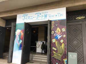 ディズニー・アート展 大阪市立美術館 美術館