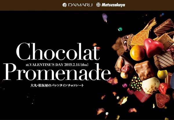 大丸 ショコラプロムナード バレンタイン
