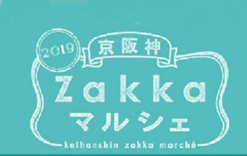 阪神梅田本店 京阪神ZAKKAマルシェ 百貨店 雑貨