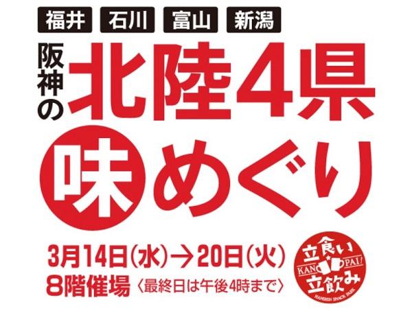 阪神うめだ本店 北陸4県味めぐり