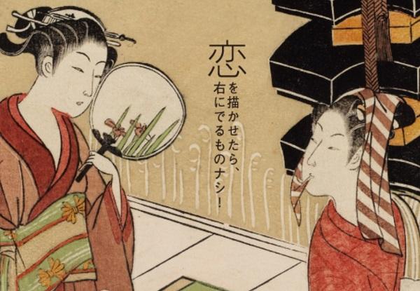 ハルカス美術館浮世絵名品展 鈴木春信 ボストン美術館 ミュージアム