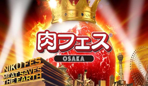 長居公園 肉フェスOSAKA2019 GW フードフェス