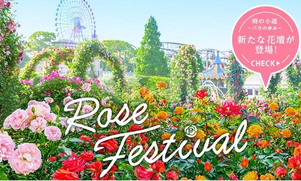 ひらかたパーク ローズフェスティバル バラ園