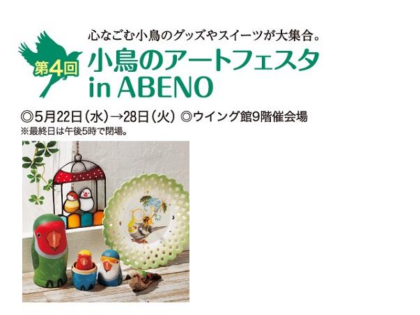 あべのハルカス近鉄本店 第4回小鳥のアートフェスタ in ABENO 百貨店催事