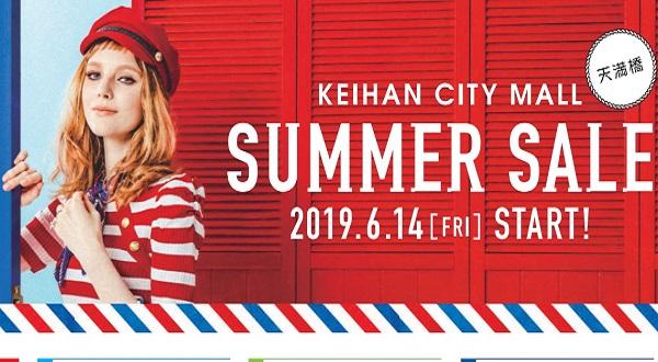 京阪シティモール SUMMER SALE