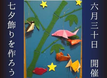 須磨海浜水族園 七夕飾りを作ろう