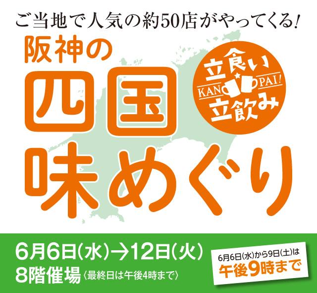 阪神梅田本店 四国の味めぐり 百貨店 グルメ