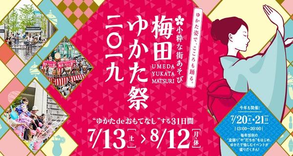 グランフロント大阪 梅田ゆかた祭2019 夏休み 夏祭り 盆踊り