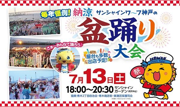 盆踊り大会 夏祭り サンシャインワーフ神戸 商業施設