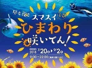 須磨海浜水族園 ひまわり咲いてん 水族館