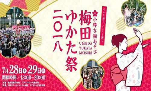 グランフロント大阪 梅田ゆかた祭 夏祭り 盆踊り 縁日