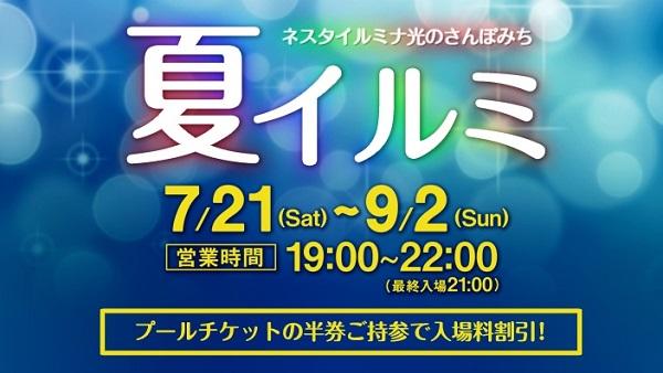 ネスタリゾート神戸 夏イルミ サマーイルミネーション 夏休み