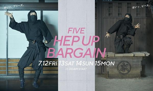 HEP FIVE HEP UP BARGAIN サマーバーゲン