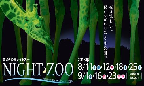 みさき公園 ナイトズー 動物園