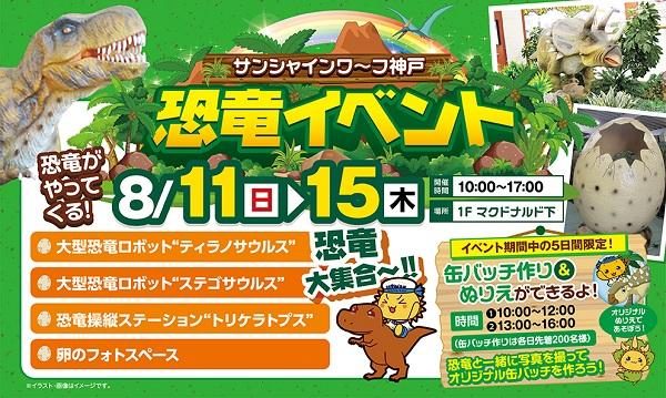 サンシャインワーフ神戸 恐竜イベント 夏休み