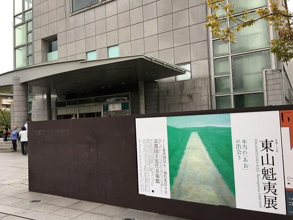 京都国立近代美術館 東山魁夷展 (1)