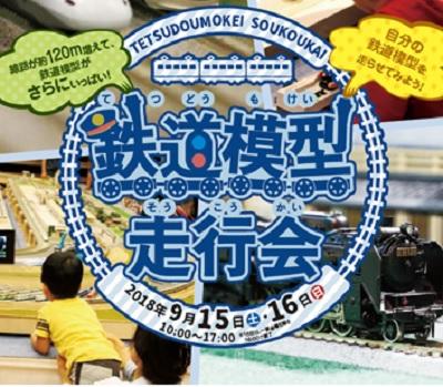 カワサキワールド 鉄道模型走行会 記念館 博物館