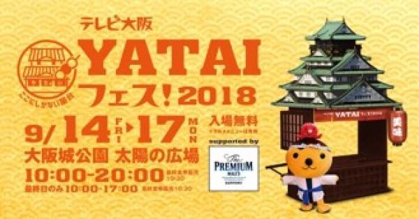 大阪城公園 YATAIフェス グルメフェス
